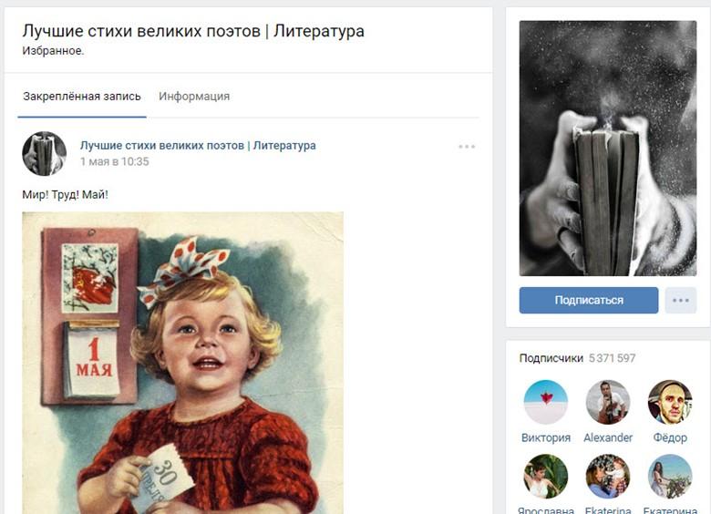 как создать супергруппу ВКонтакте, делаем хороший контент