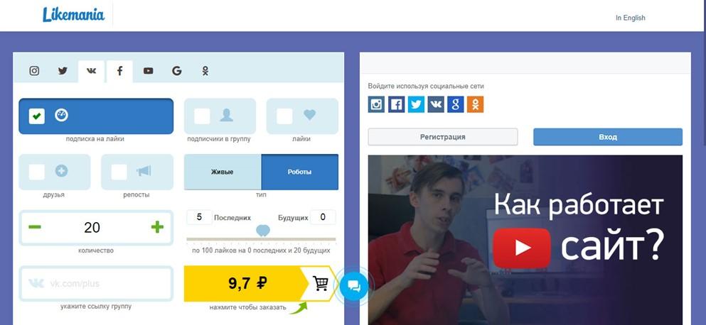 Накручиваем ВКонтакте бесплатно с помощью Лайкмания