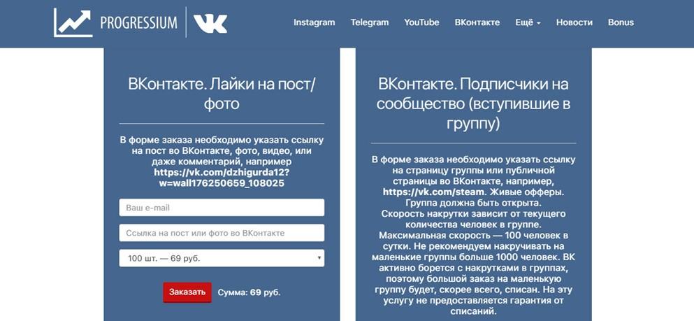 Подписчики на сообщество ВКонтакте от Progressium Бесплатно