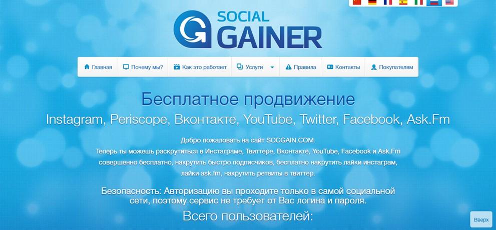 Social Gainer - бесплатное продвижение групп ВКонтакте и без регистрации