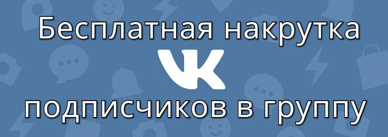 Бесплатная накрутка ВКонтакте лайков и подписчиков и ее целесообразность