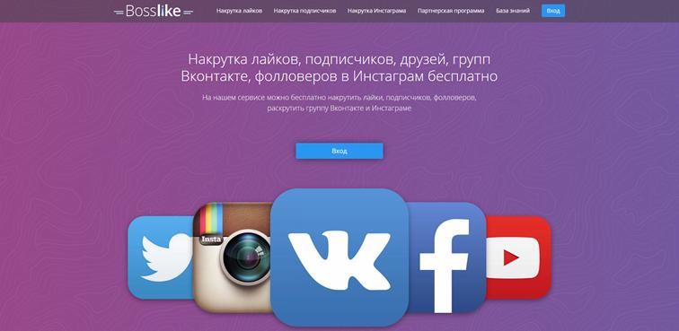 Bosslike - удобный сервис для накрутки подписчиков ВКонтакте