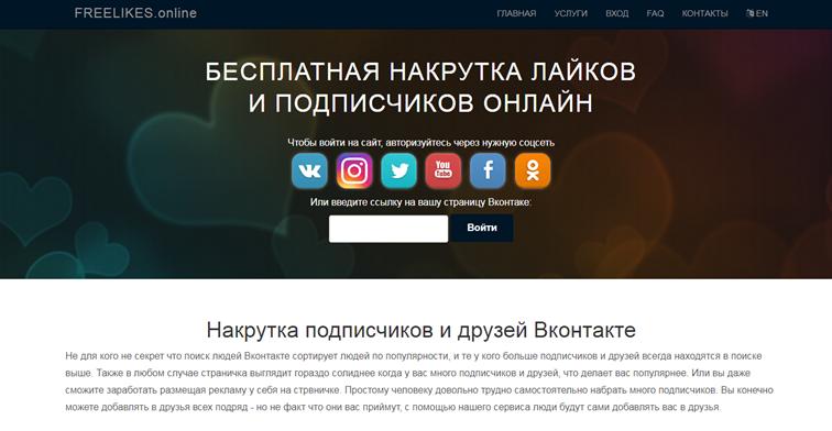 Freelikes.online - Это быстрая накрутка лайков и подписчиков