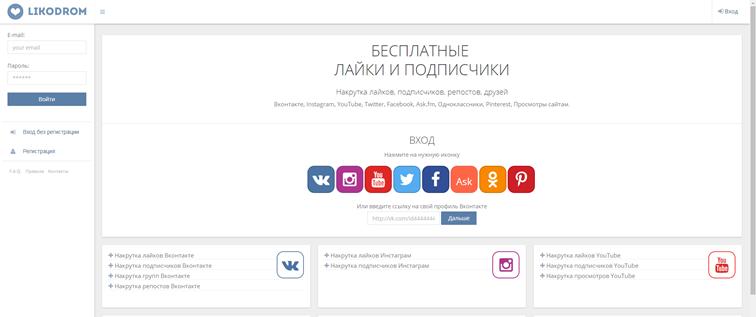 Likodrom.com - накручивает активность в группе ВК и других соц сетях