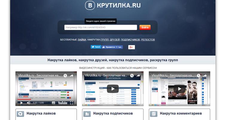 Vkrutilka.ru - специализированный сервис по накрутке ВК