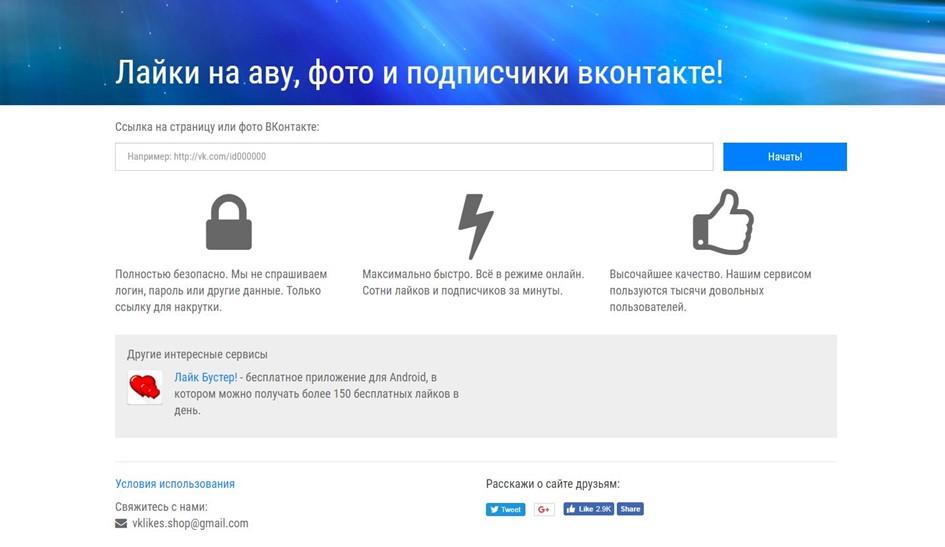 Лайкнааву - возможно лучший сервис по накрутке ВКонтакте