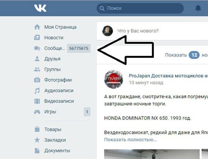 Накрутка ВК бесплатно: что можно накручивать ВКонтакте