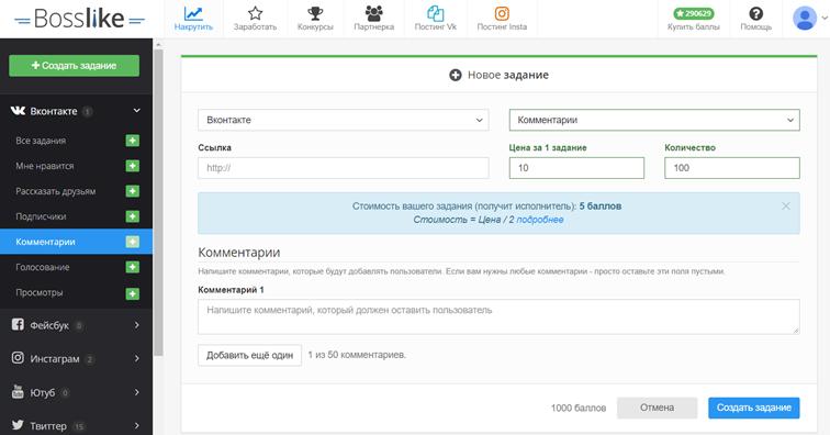 Bosslike - это сервис для быстрой накрутки ВКонтакте