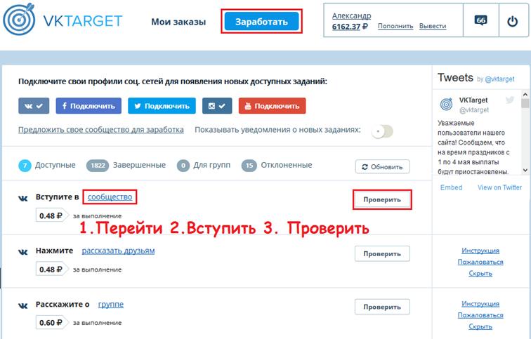 VKTarget - сервис для платного и бесплатного продвижения ВК группы