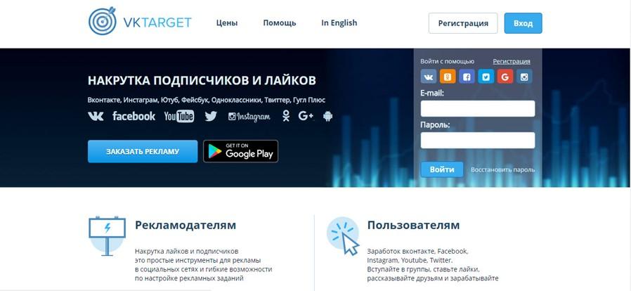 VKTarget - возможно лучший сервис для бесплатной накрутки лайков