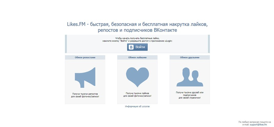 Likes.fm - это быстрый способ раскрутиться с помощью лайков