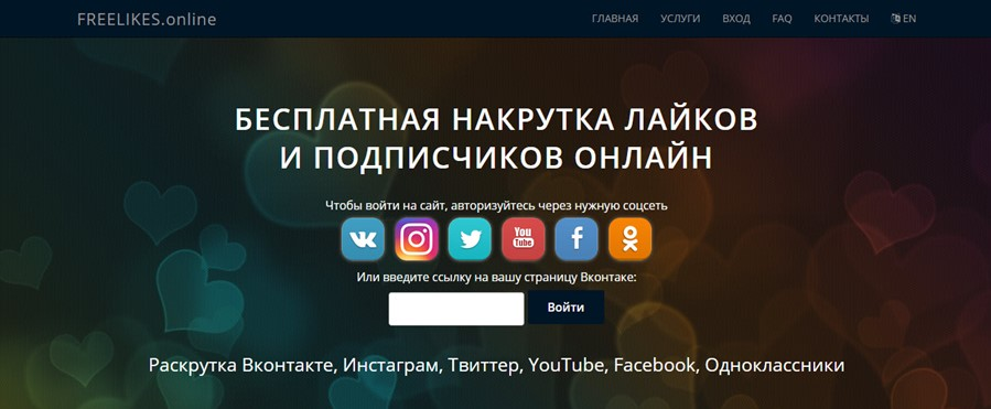Freelikes.online - хороший проект для накрутки лайков