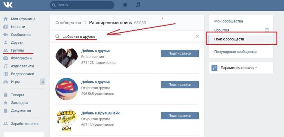 Взаимная подписка ВКонтакте - это хороший бесплатный способ раскрутиться
