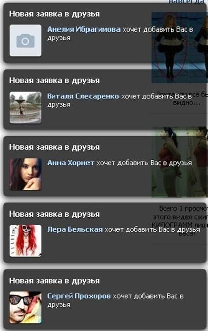 Новые заявки в друзья ВКонтакте: находим быстро подписчиков