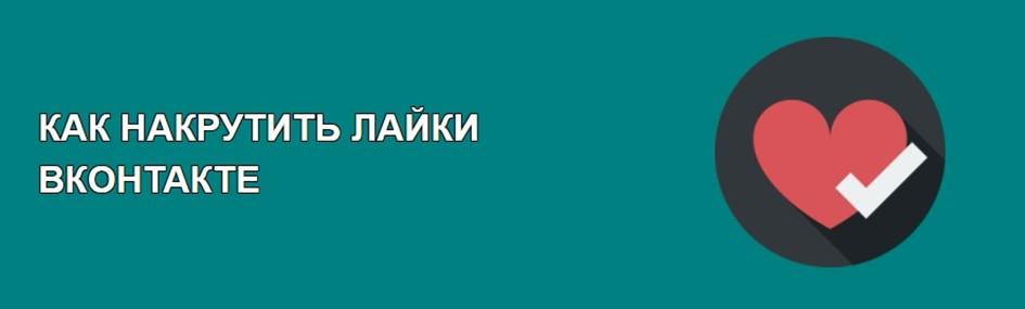 Как накручивать лайки ВКонтакте