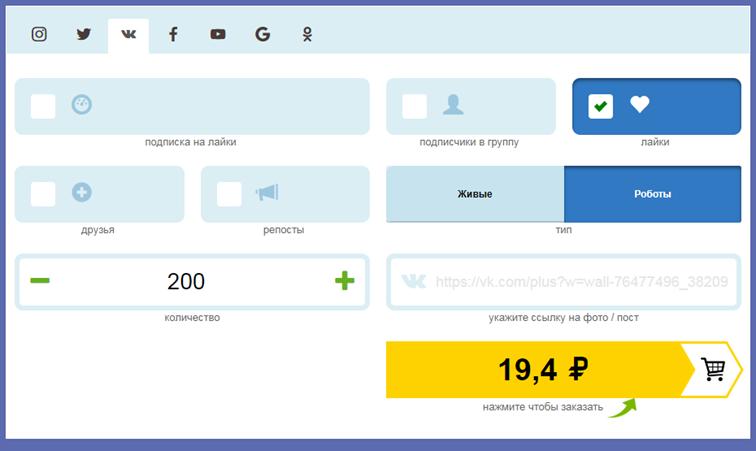 в меню выбираем вкладку ВКонтакте