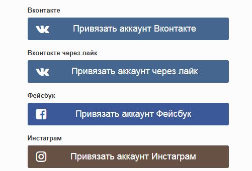 Привязываем аккаунты соц.сетей для накрутки лайков