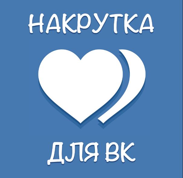 Зачем нужна накрутка лайков на Аву ВКонтакте