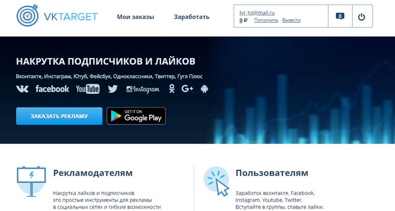 Крутим лайки на аватарку VKontakte с VKTarget