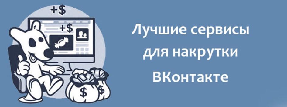 Лучшие сервисы для накрутки лайков на аватарку VK online