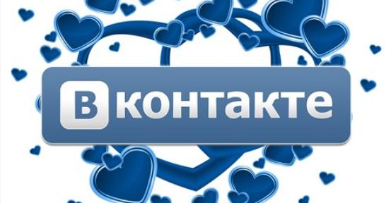 Что можно накручивать в социальной сети ВКонтакте