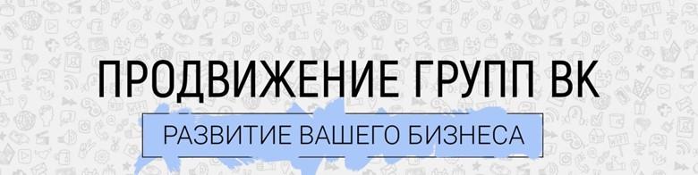 Продвижение групп ВКонтакте для развития бизнеса и выбор исполнителя