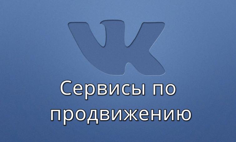 ТОП-5 сервисов для раскрутки группы ВКонтакте