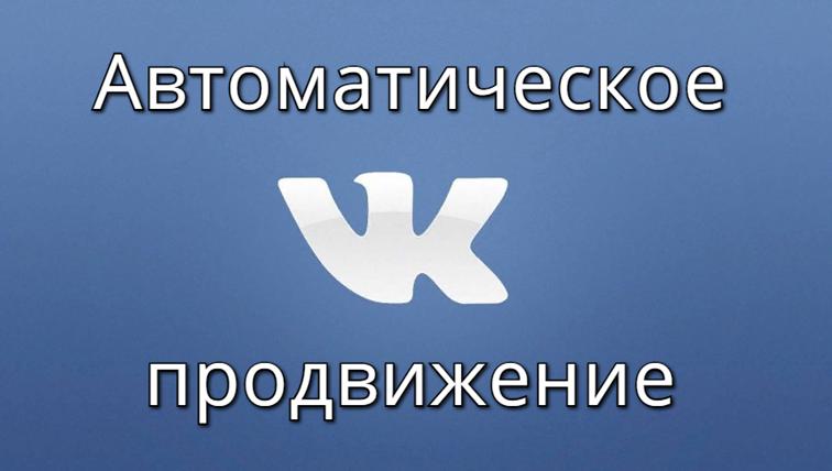 Автоматическое продвижение ВКонтакте с помощью сервисов