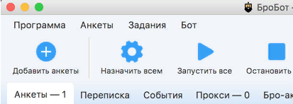 Автоматическая раскрутка группы ВК возможна с программой БроБот
