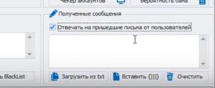 Как настроить обратную связь в Quick Sender - просто поставить галочку