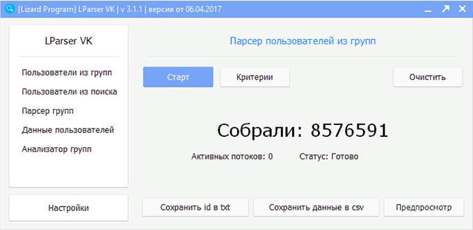 Lparser VK позволяет парсить пользователей из групп и поиска