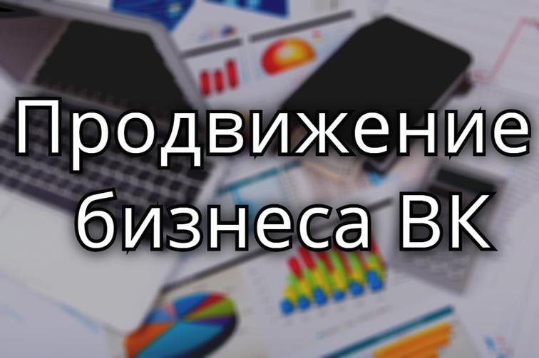 Продвижение бизнеса ВКонтакте и его особенности