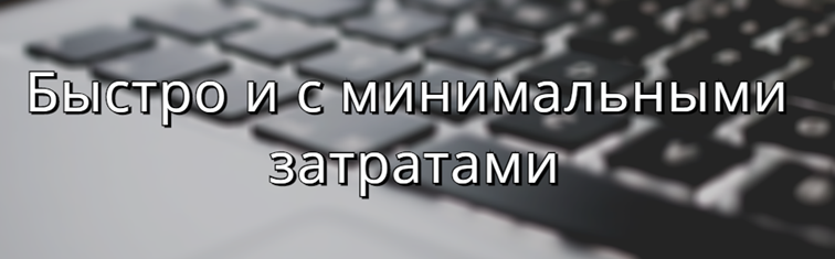 Как продвигать бизнес в ВКонтакте быстро и с минимальными затратами