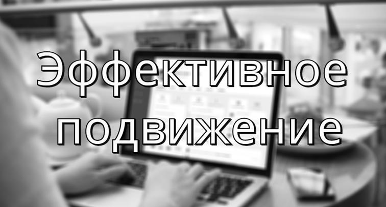 Эффективное продвижение группы ВКонтакте с помощью денег