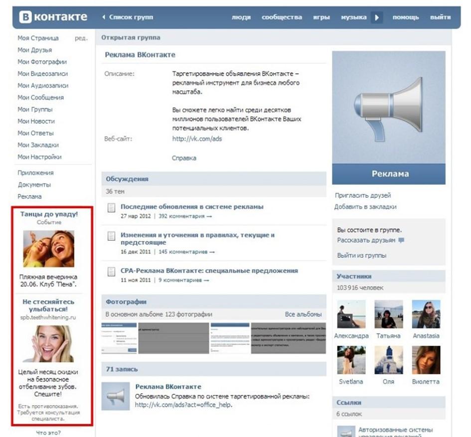Таргетированная реклама для быстрой раскрутки бизнеса в ВКонтакте