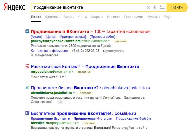 Для раскрутки бизнеса ВКонтакте привлекаем людей с помощи контекста