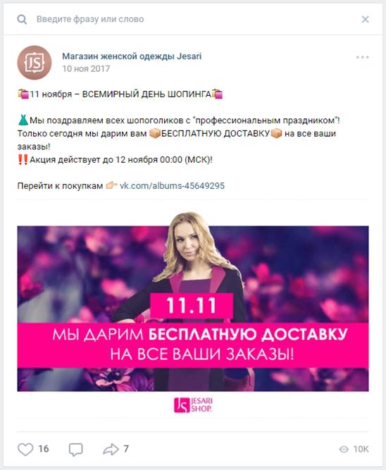Бесплатное продвижение интернет магазина ВКонтакте с помощью акции и предложений