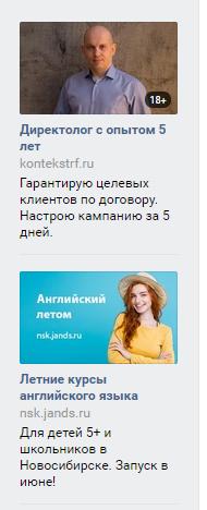 Рекламные объявления для продвижения онлайн магазина ВК