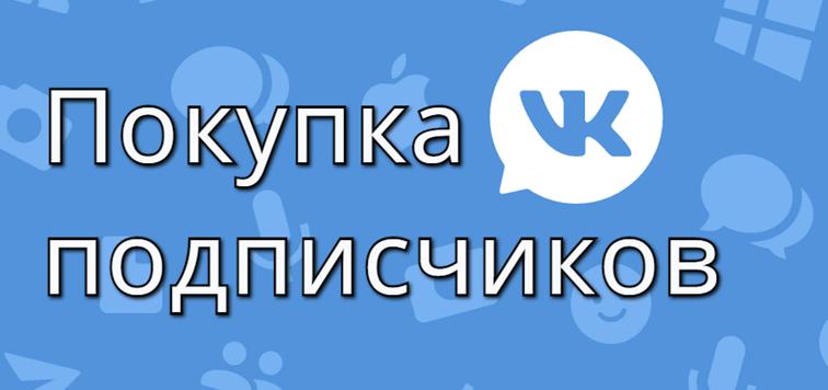 Покупаем подписчиков для раскрутки группы ВКонтакте