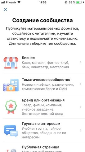 Как создать страницу для бизнеса ВКонтакте