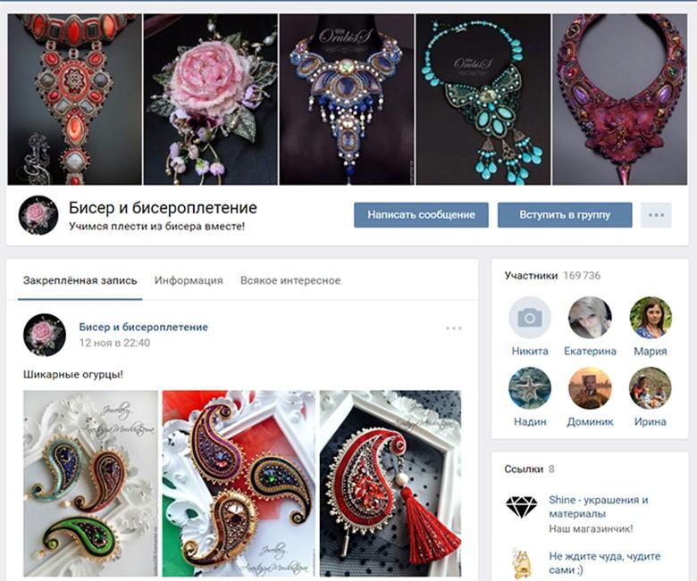 Используем личную страницу ВКонтакте для ведения бизнеса