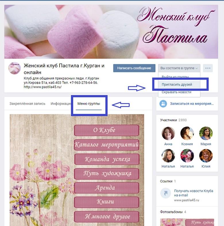 особенности группы ВКонтакте