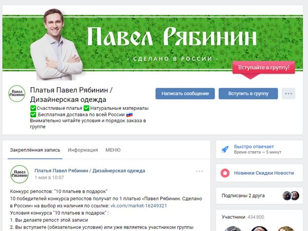 Приводим примеры успешных групп ВКонтакте