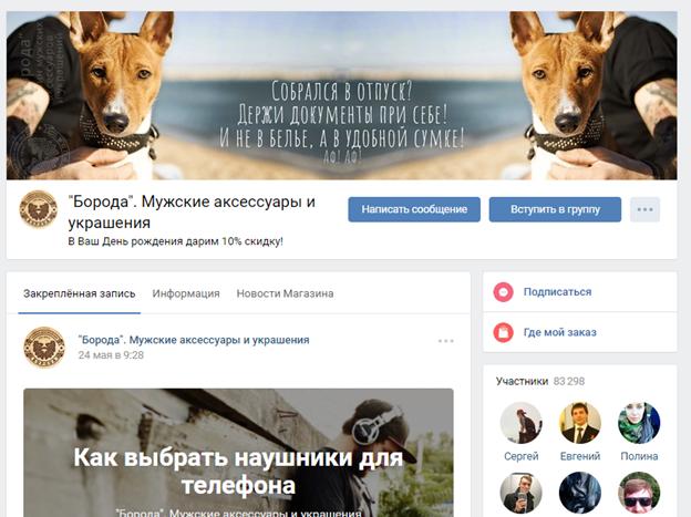 Приведен пример успешной группы ВКонтакте
