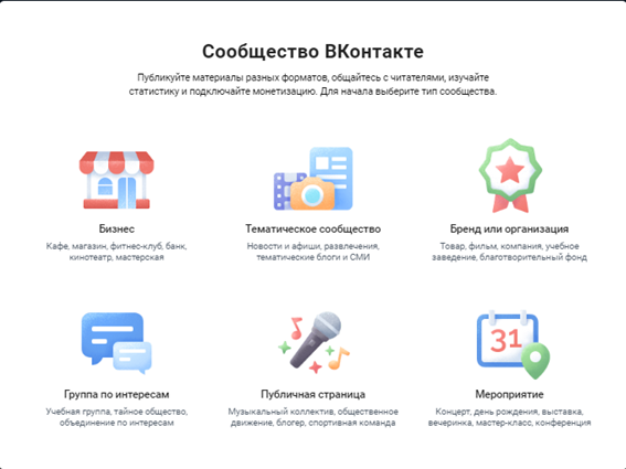 Как создать сообщество для бизнеса ВКонтакте