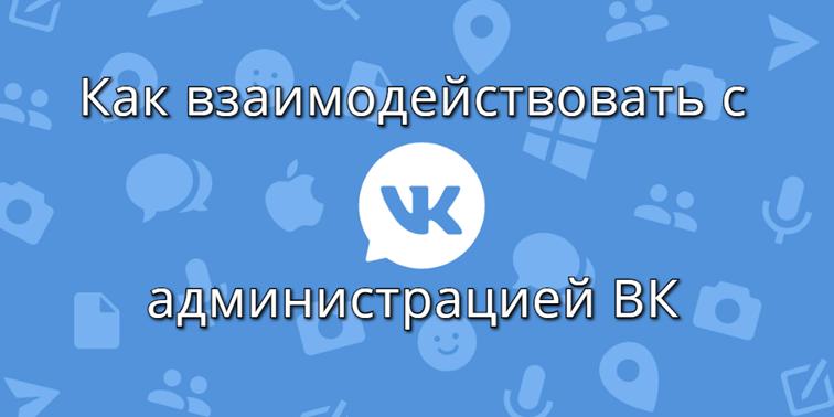 Как общаться с администрацией ВКонтакте