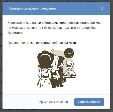 Задаем вопрос администрации ВКонтакте и ждем