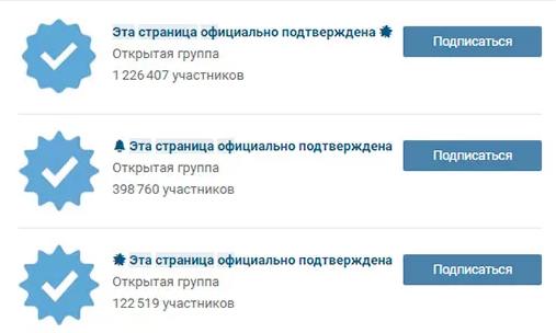 Подтверждаем свою страницу ВКонтакте