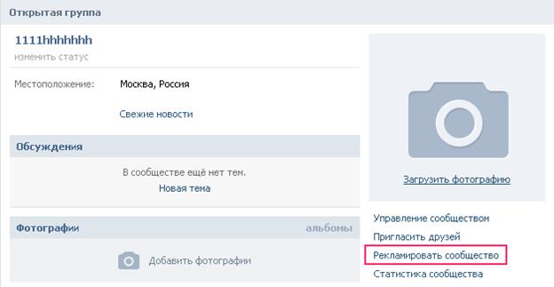 Учимся бесплатно раскручивать группу ВКонтакте