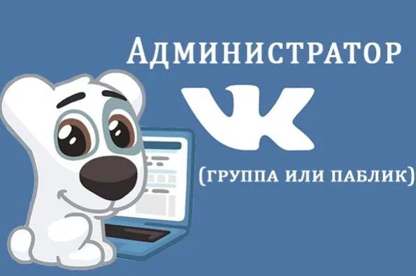 Администратор ВК и список его обязанностей